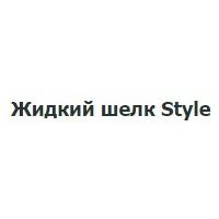 Рідкий шовк Style
