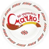 По-українськи смачно